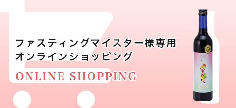 ファスティングマイスター様専用オンラインショッピング