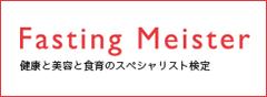 ファスティングマイスター協会
